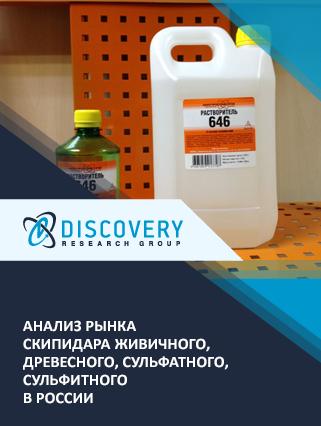 Маркетинговое исследование - Анализ рынка скипидара живичного, древесного, сульфатного, сульфитного в России