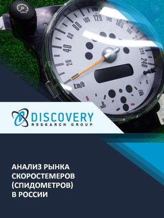 Маркетинговое исследование - Анализ рынка скоростемеров (спидометров) в России