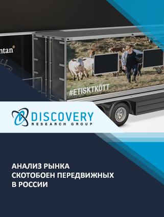 Анализ рынка скотобоен передвижных в России