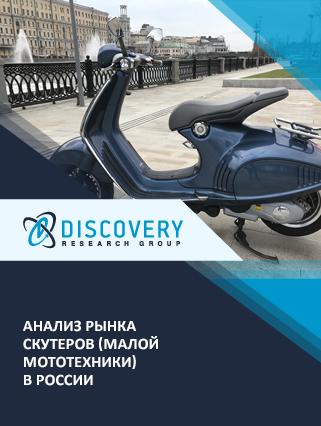 Маркетинговое исследование - Анализ рынка скутеров (малой мототехники) в России