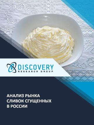Анализ рынка сливок сгущенных в России