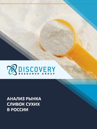 Анализ рынка сливок сухих в России