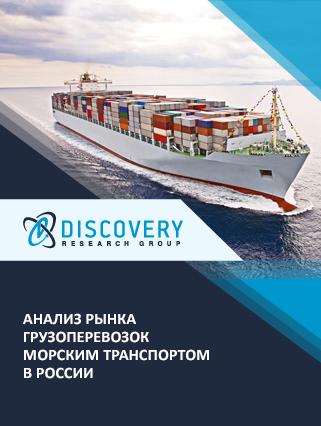 Анализ рынка грузоперевозок морским транспортом в России