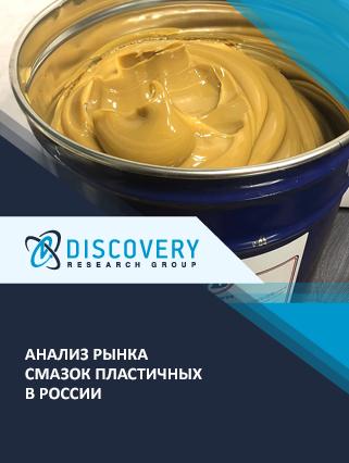 Маркетинговое исследование - Анализ рынка смазок пластичных в России