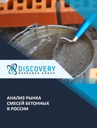 Маркетинговое исследование - Анализ рынка смесей бетонных в России