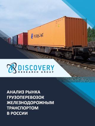 Маркетинговое исследование - Анализ рынка грузоперевозок железнодорожным транспортом в России
