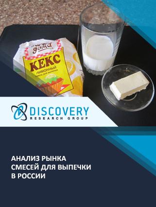Маркетинговое исследование - Анализ рынка смесей для выпечки в России