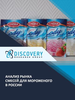 Маркетинговое исследование - Анализ рынка смесей для мороженого в России