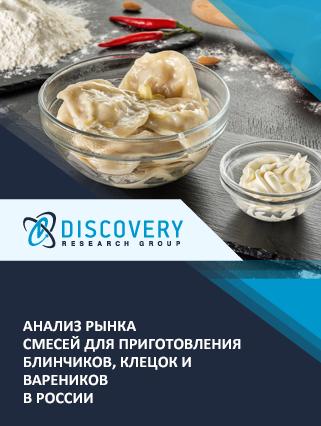 Маркетинговое исследование - Анализ рынка смесей для приготовления блинчиков, клецок и вареников в России