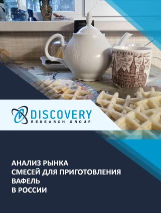 Маркетинговое исследование - Анализ рынка смесей для приготовления вафель в России