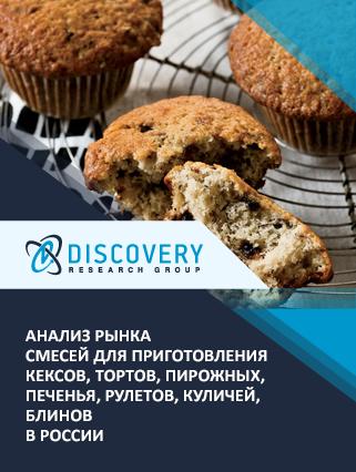Маркетинговое исследование - Анализ рынка смесей для приготовления кексов, тортов, пирожных, печенья, рулетов, куличей, блинов в России
