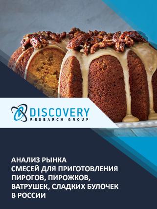 Маркетинговое исследование - Анализ рынка смесей для приготовления пирогов, пирожков, ватрушек, сладких булочек в России