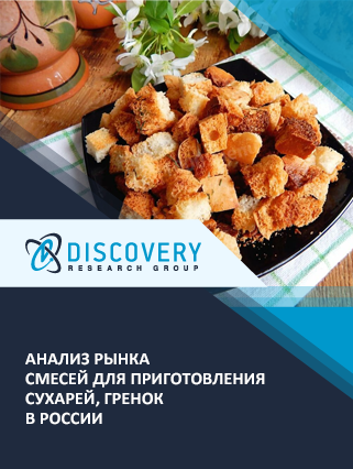 Маркетинговое исследование - Анализ рынка смесей для приготовления сухарей, гренок в России