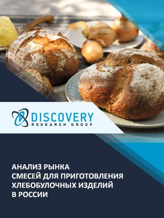Маркетинговое исследование - Анализ рынка смесей для приготовления хлебобулочных изделий в России