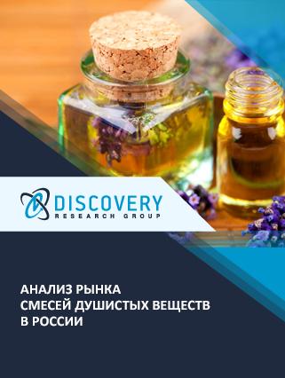 Анализ рынка смесей душистых веществ в России