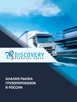 Анализ рынка грузоперевозок в России