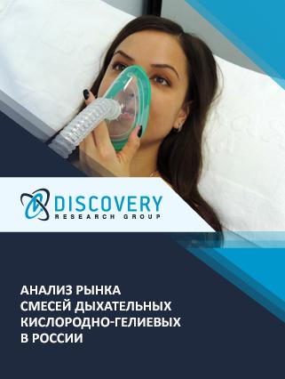Маркетинговое исследование - Анализ рынка смесей дыхательных кислородно-гелиевых в России