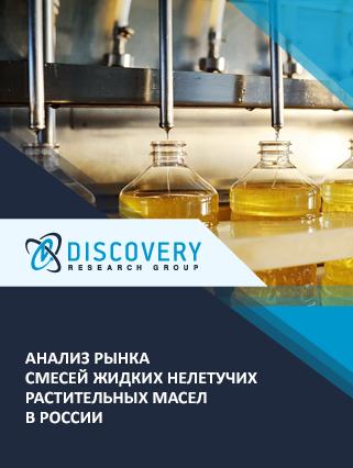 Анализ рынка смесей жидких нелетучих растительных масел в России