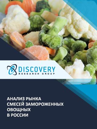 Маркетинговое исследование - Анализ рынка смесей замороженных овощных в России