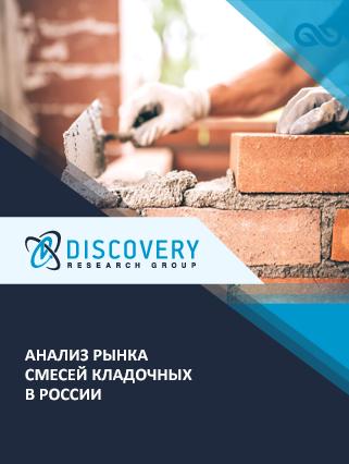 Маркетинговое исследование - Анализ рынка смесей кладочных в России