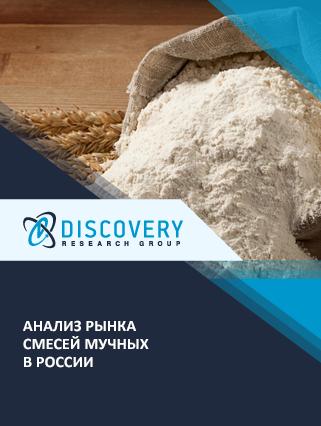 Маркетинговое исследование - Анализ рынка смесей мучных в России