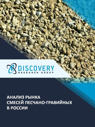 Маркетинговое исследование - Анализ рынка смесей песчано-гравийных в России