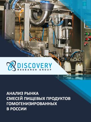 Анализ рынка смесей пищевых продуктов гомогенизированных в России