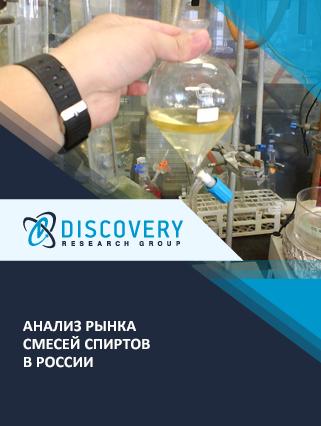 Маркетинговое исследование - Анализ рынка смесей спиртов в России