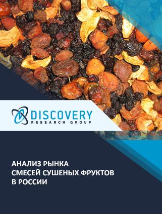 Маркетинговое исследование - Анализ рынка смесей сушеных фруктов в России