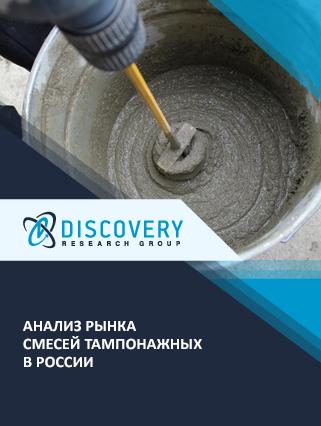 Маркетинговое исследование - Анализ рынка смесей тампонажных в России