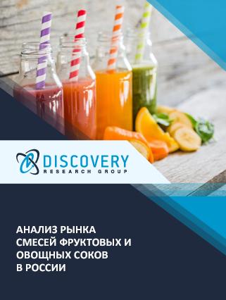 Маркетинговое исследование - Анализ рынка смесей фруктовых и овощных соков в России