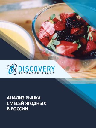 Маркетинговое исследование - Анализ рынка смесей ягодных в России