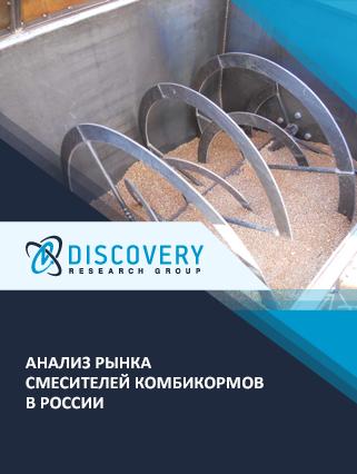 Маркетинговое исследование - Анализ рынка смесителей комбикормов в России