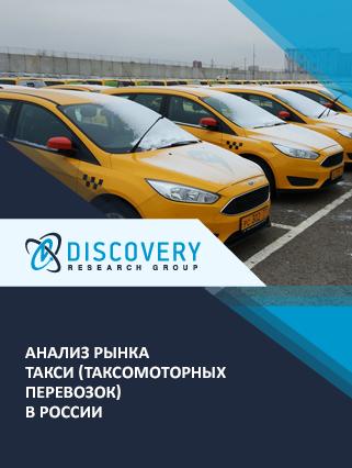 Анализ рынка такси (таксомоторных перевозок) в России