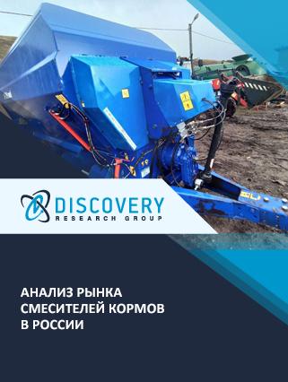 Анализ рынка смесителей кормов в России