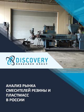 Маркетинговое исследование - Анализ рынка смесителей резины и пластмасс в России
