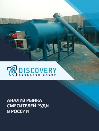 Маркетинговое исследование - Анализ рынка смесителей руды в России