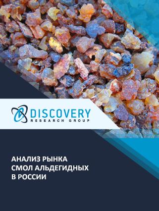 Маркетинговое исследование - Анализ рынка смол альдегидных в России