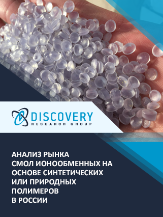 Маркетинговое исследование - Анализ рынка смол ионообменных на основе синтетических или природных полимеров в России