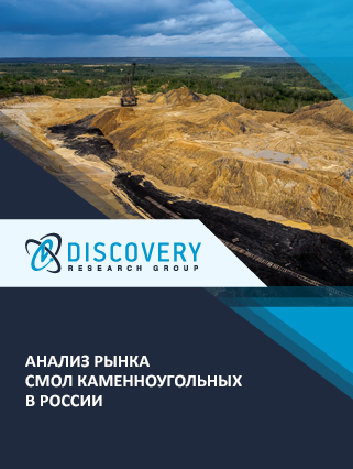 Маркетинговое исследование - Анализ рынка смол каменноугольной в России