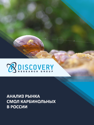 Маркетинговое исследование - Анализ рынка смол карбинольных в России