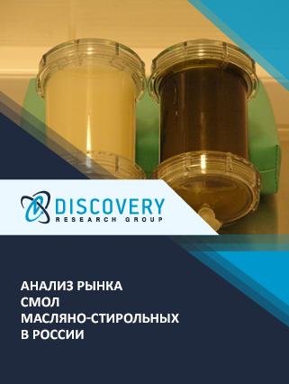 Маркетинговое исследование - Анализ рынка смол масляно-стирольных в России