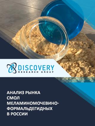 Анализ рынка смол меламиномочевиноформальдегидных в России