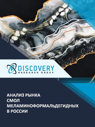 Маркетинговое исследование - Анализ рынка смол меламиноформальдегидных в России