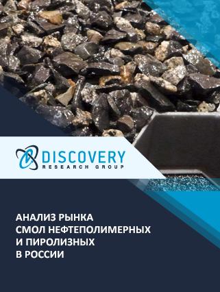 Анализ рынка смол нефтеполимерных и пиролизных в России