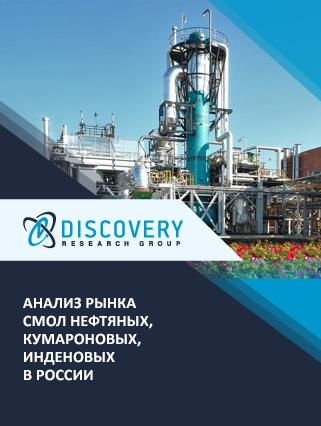 Анализ рынка смол нефтяных, кумароновых, инденовых в России