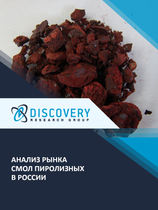Маркетинговое исследование - Анализ рынка смол пиролизной в России