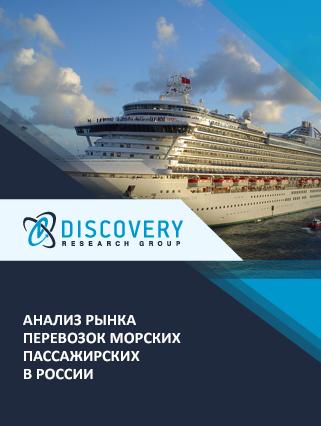 Анализ рынка перевозок морских пассажирских в России