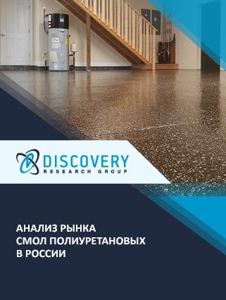 Маркетинговое исследование - Анализ рынка смол полиуретановых в России