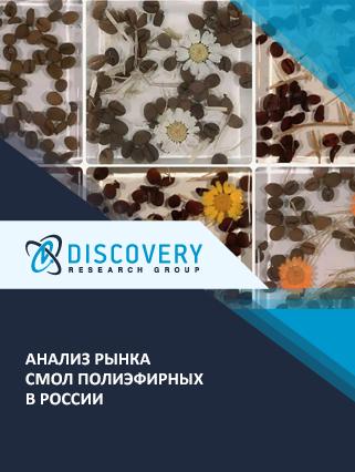 Маркетинговое исследование - Анализ рынка смол полиэфирных в России